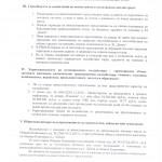 OVOS 004