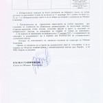 zapoved_mesta_spisaci_kovachevtsi_3