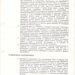 Печат -0032