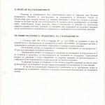 Печат -0036