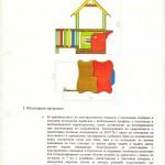 Печат -0038