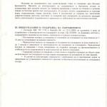 Печат -0039