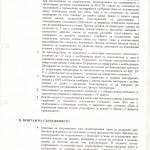 Печат -0042