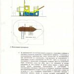 Печат -0045