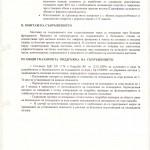 Печат -0046